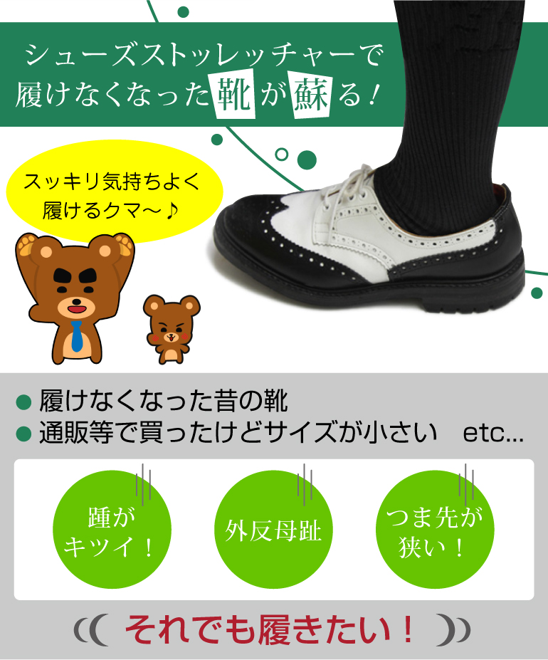 シューズストレッチャー 1個(ばら売り)<br>サイズ違いの靴!履けなくなった靴を蘇らせる!当たる部分の修正もできます。 革靴 パンプスなどの靴伸ばし シューズフィッター シューキーパー シューストレッチャー 天然木使用