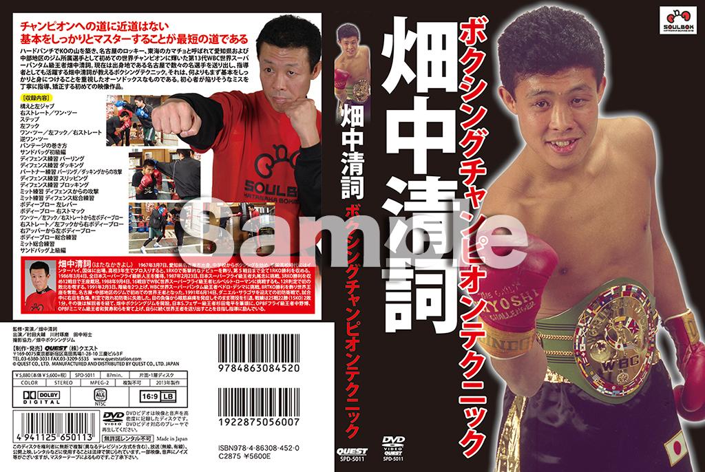 【DVD】畑中清詞 ボクシングチャンピオンテクニック