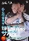 【DVD】玉城厚志 心輝会空手 組手で使えるサバキ