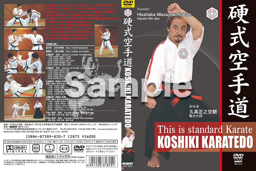 【DVD】硬式空手道