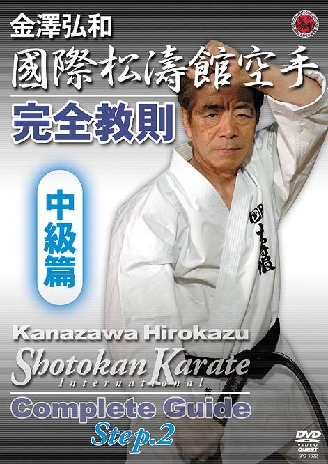 【DVD】金澤弘和 國際松濤館空手完全教則 中級篇