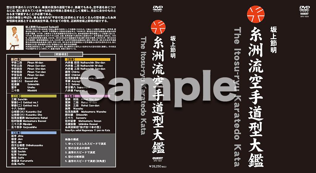 【DVD】坂上節明 糸洲流空手道型大鑑