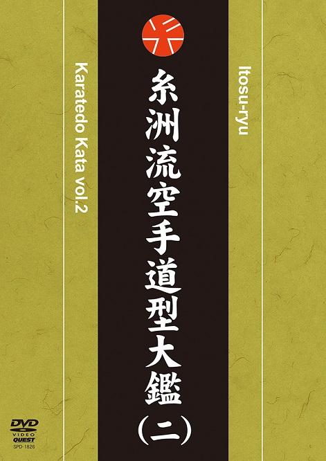 【DVD】坂上節明 糸洲流空手道型大鑑(二)