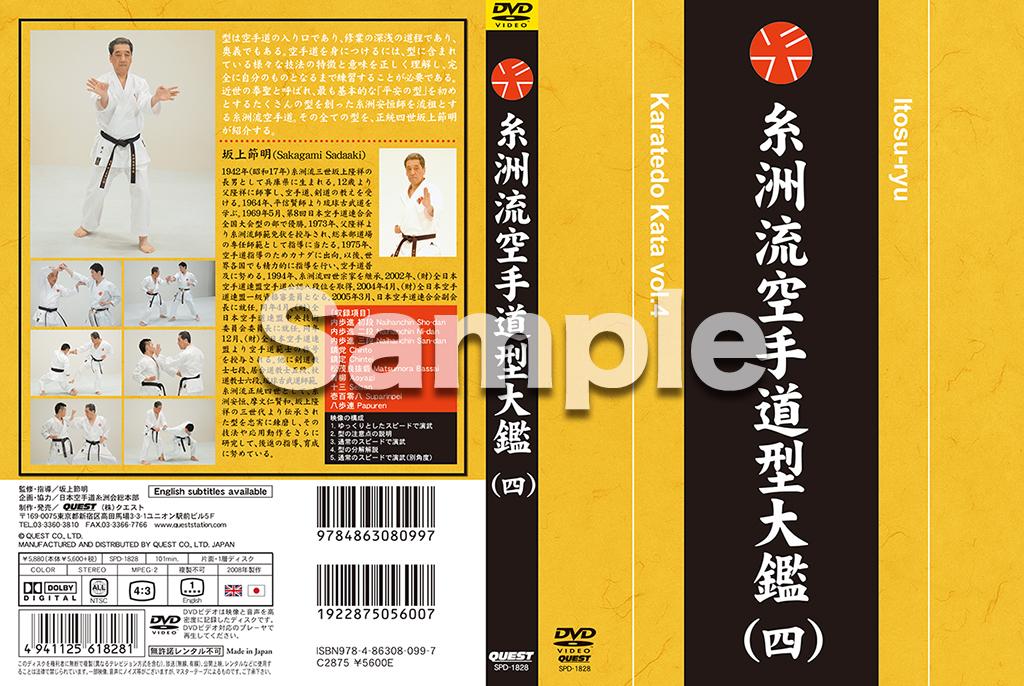【DVD】坂上節明 糸洲流空手道型大鑑(四)
