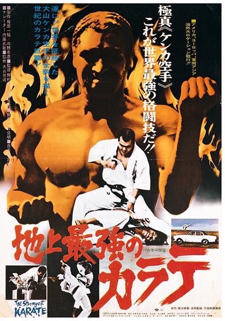 【DVD】地上最強のカラテ