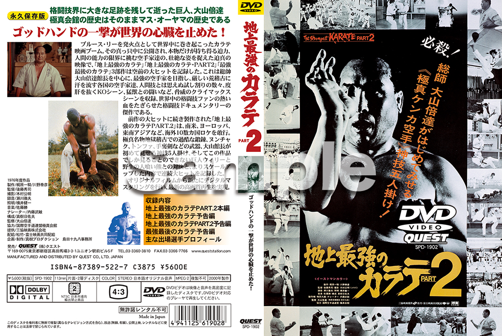 【DVD】地上最強のカラテ PART2 DVD