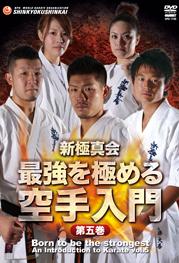 【DVD】新極真会 最強を極める 空手入門 第五巻