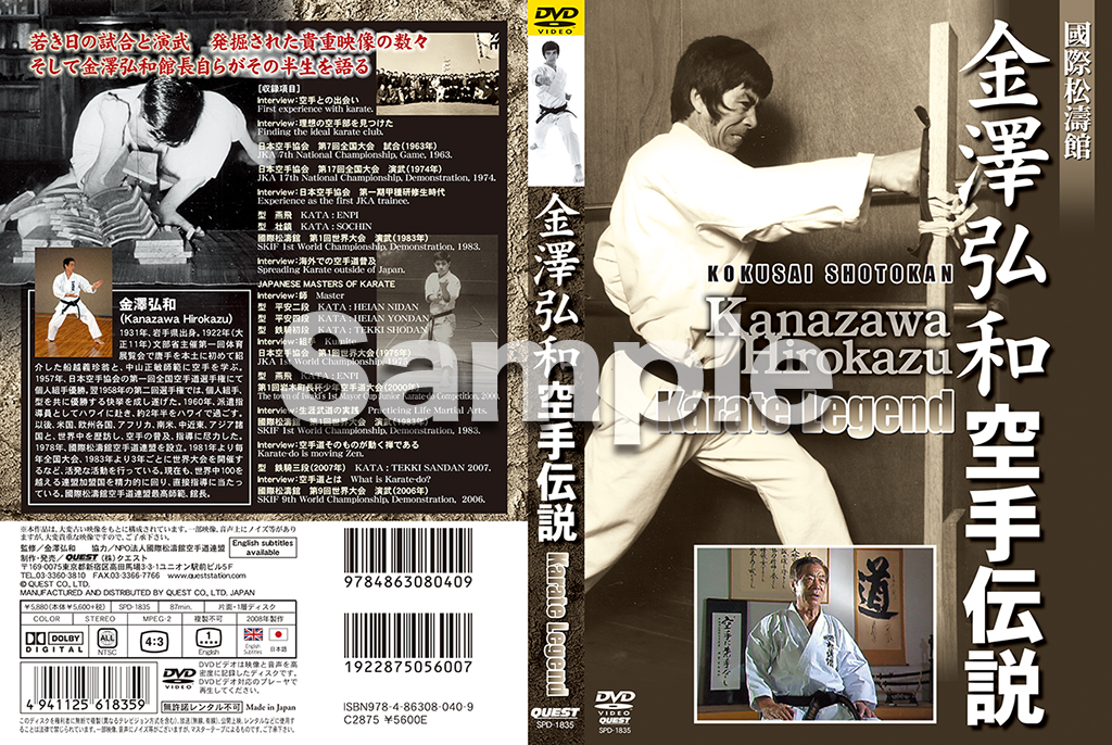 【DVD】國際松濤館 金澤弘和 空手伝説