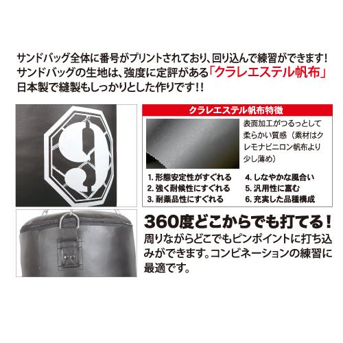 SD-16P ターゲットサンドバッグ