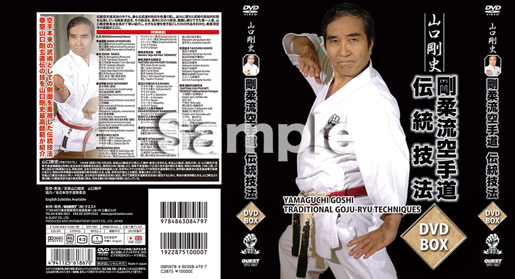 【DVD】山口剛史 剛柔流空手道 伝統技法 DVD-BOX