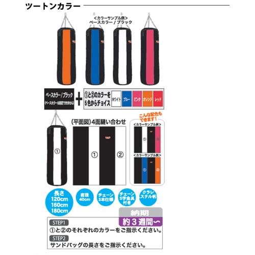 カラーオーダーサンドバッグ(ツートンカラー100cm)