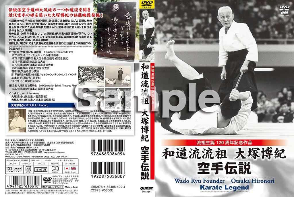 【DVD】和道流流祖 大塚博紀 空手伝説