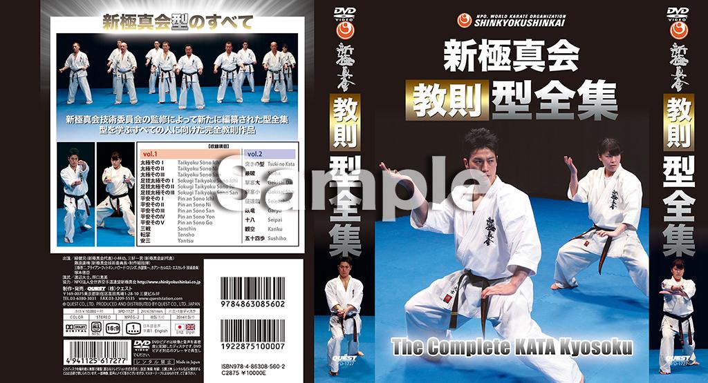 【DVD】新極真会 教則型全集 DVD2枚組