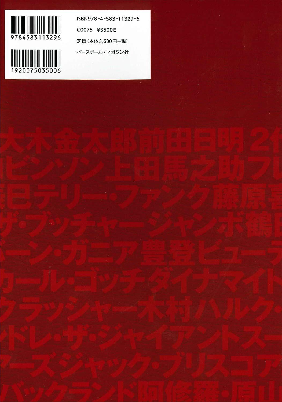 [書籍]日本プロレス70年史 昭和編