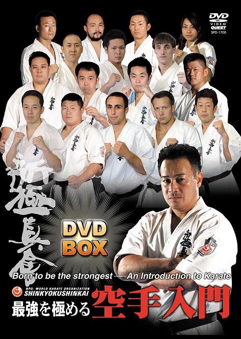 【DVD】最強を極める空手入門 DVD-BOX