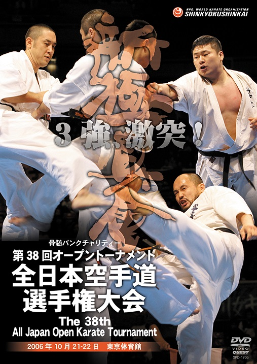【DVD】新極真会 第38回全日本空手道選手権大会 2006年10月21-22日 東京体育館