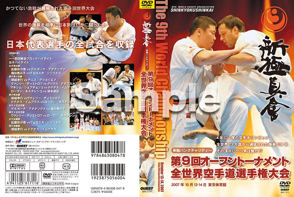 【DVD】新極真会 第9回全世界空手道選手権大会 2007年10月13-14日東京都体育館