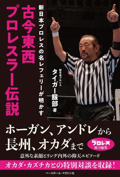 [書籍] 新日本プロレスの名レフェリーが明かす 古今東西プロレスラー伝説