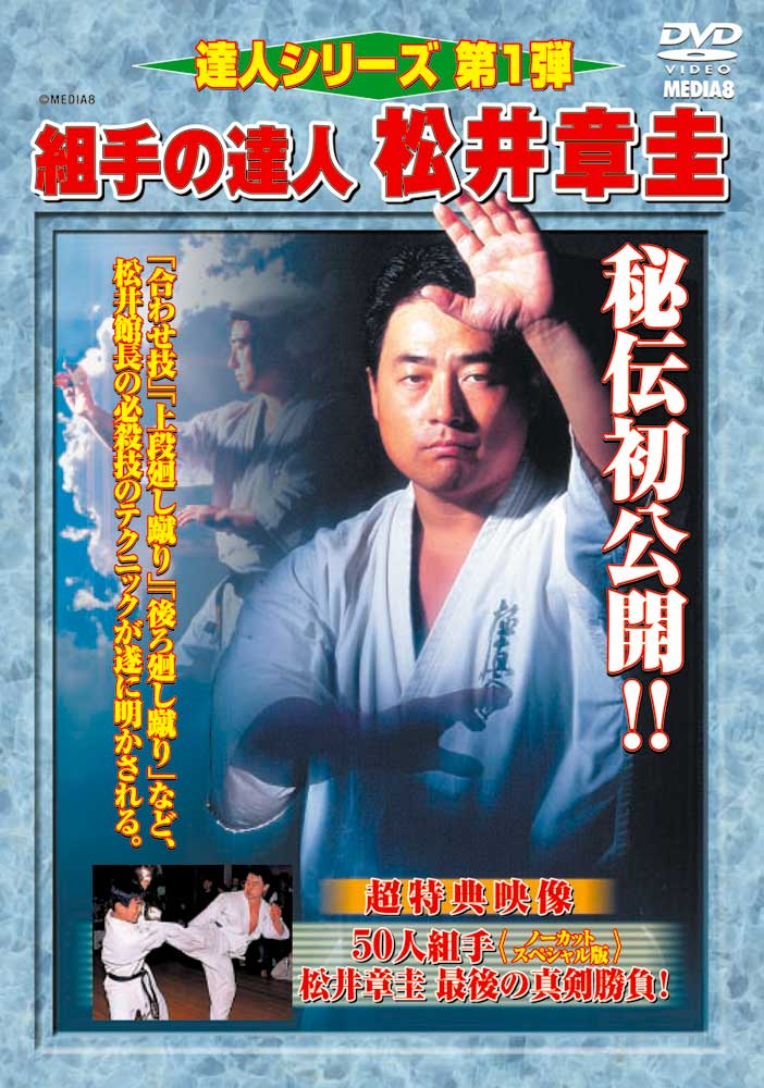 【DVD】組手の達人 松井章圭