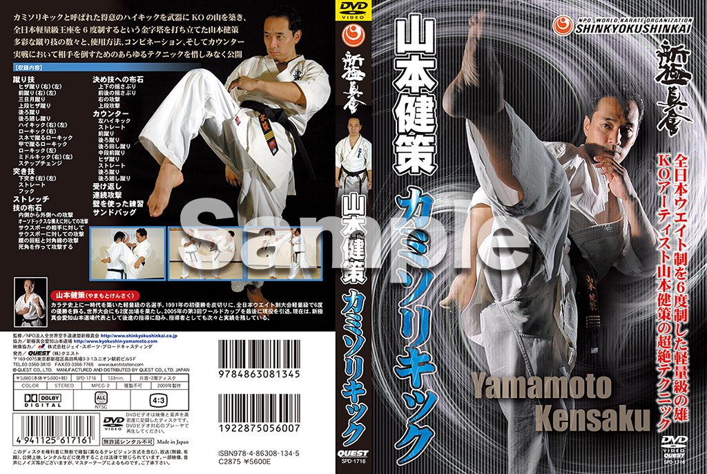 【DVD】新極真会 山本健策 カミソリキック