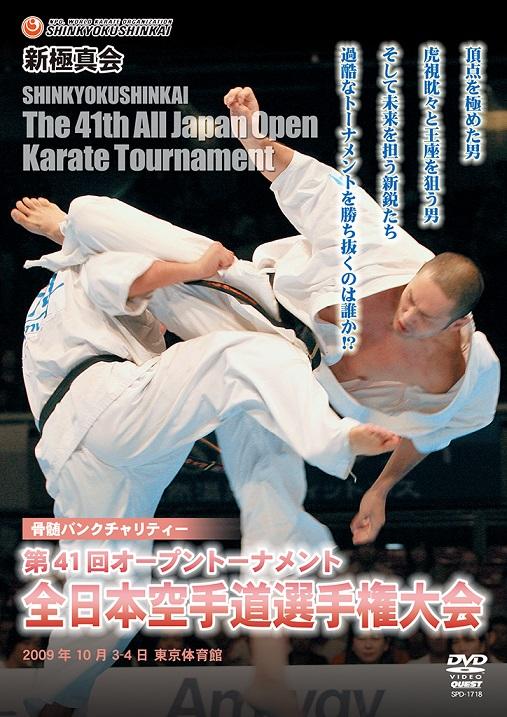 【DVD】新極真会 第41回オープントーナメント 全日本空手道選手権大会 2009年10月3-4日 東京体育館