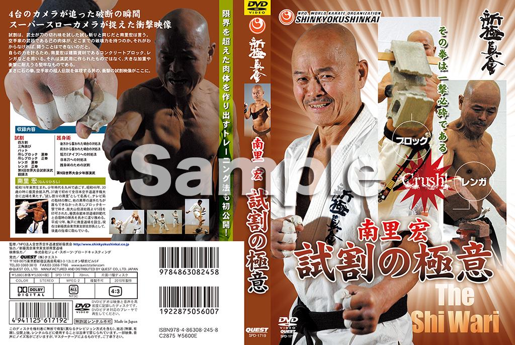【DVD】新極真会 南里 宏 試割の極意