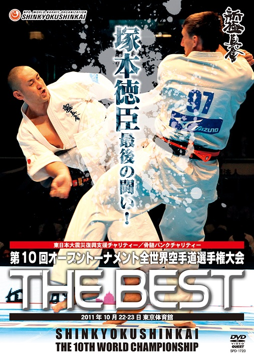 【DVD】新極真会 第10回オープントーナメント全世界空手道選手権大会 THE BEST
