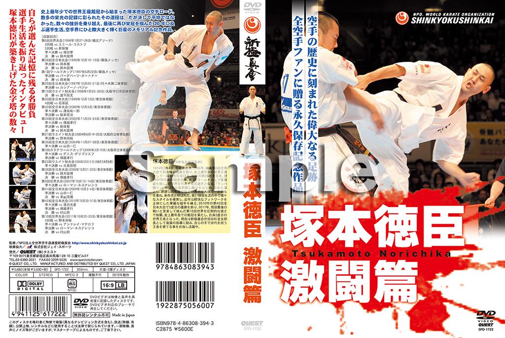 【DVD】新極真会 塚本徳臣 激闘篇
