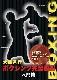 【DVD】大橋秀行 ボクシング完全教則 入門篇