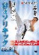 【DVD】新極真会 山本健策 カミソリキック実践篇