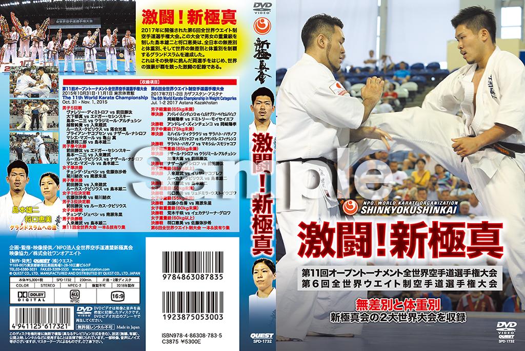【DVD】激闘!新極真 第11回オープントーナメント全世界空手道選手権大会 第6回全世界ウエイト制空手道選手権大会