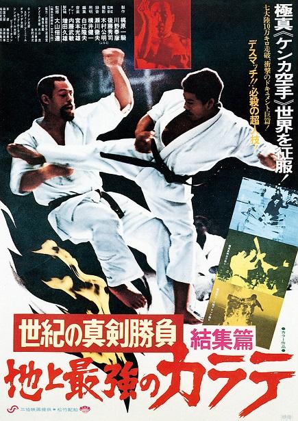 【DVD】地上最強のカラテ 結集篇