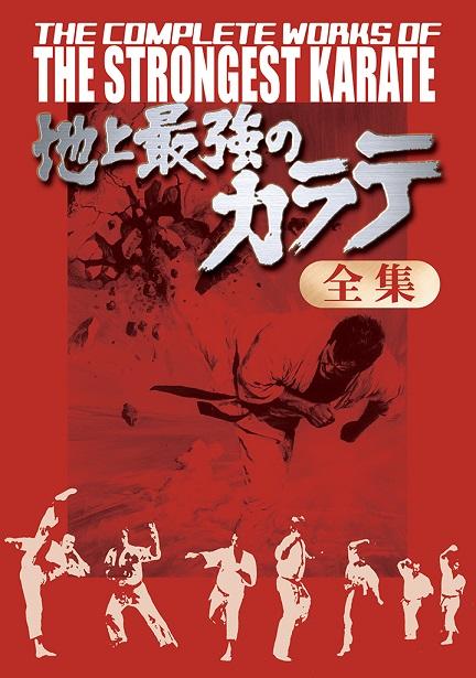 【DVD】地上最強のカラテDVD-BOX