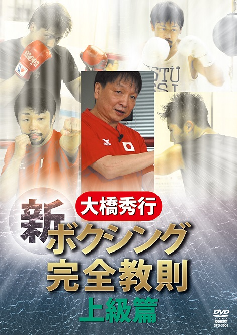 【DVD】大橋秀行 新ボクシング完全教則 上級篇