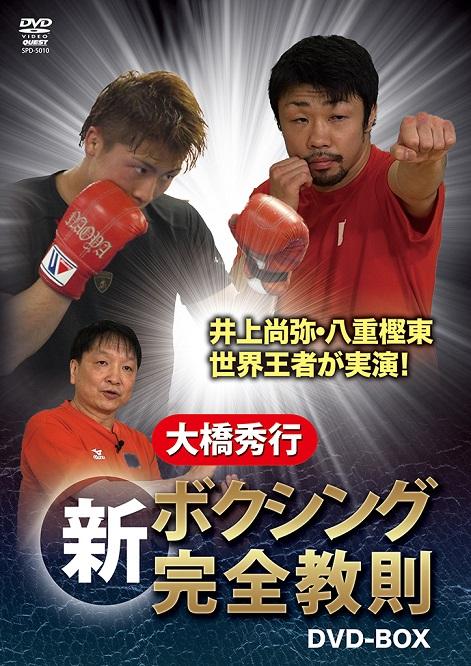 【DVD】大橋秀行 新ボクシング完全教則 DVD-BOX