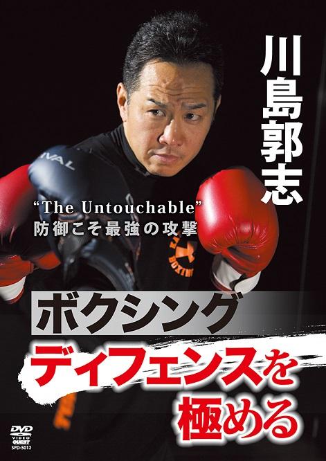【DVD】川島郭志 ボクシング ディフェンスを極める