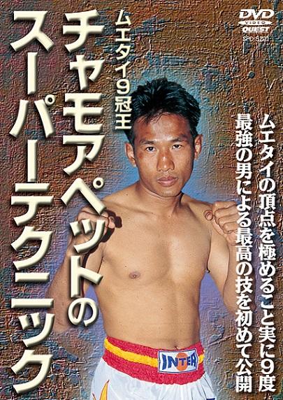 【DVD】チャモアペットのスーパーテクニック
