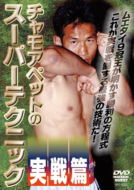 【DVD】チャモアペットのスーパーテクニック <実戦篇>