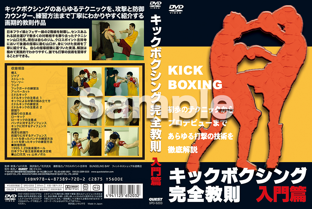 【DVD】キックボクシング完全教則 入門篇