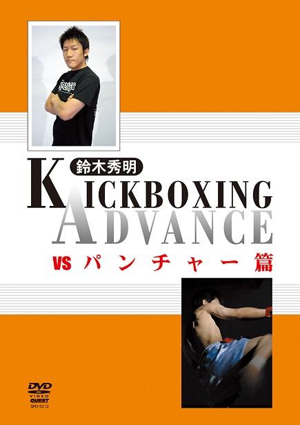 【DVD】鈴木秀明 キックボクシング・アドバンス vsパンチャー篇