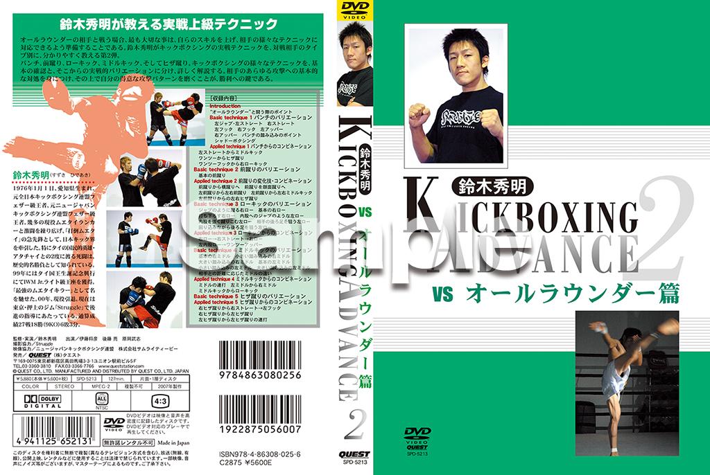 【DVD】鈴木秀明 キックボクシング・アドバンス2 vsオールラウンダー篇