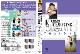 【DVD】鈴木秀明 キックボクシング・アドバンス3 vsムエタイ篇