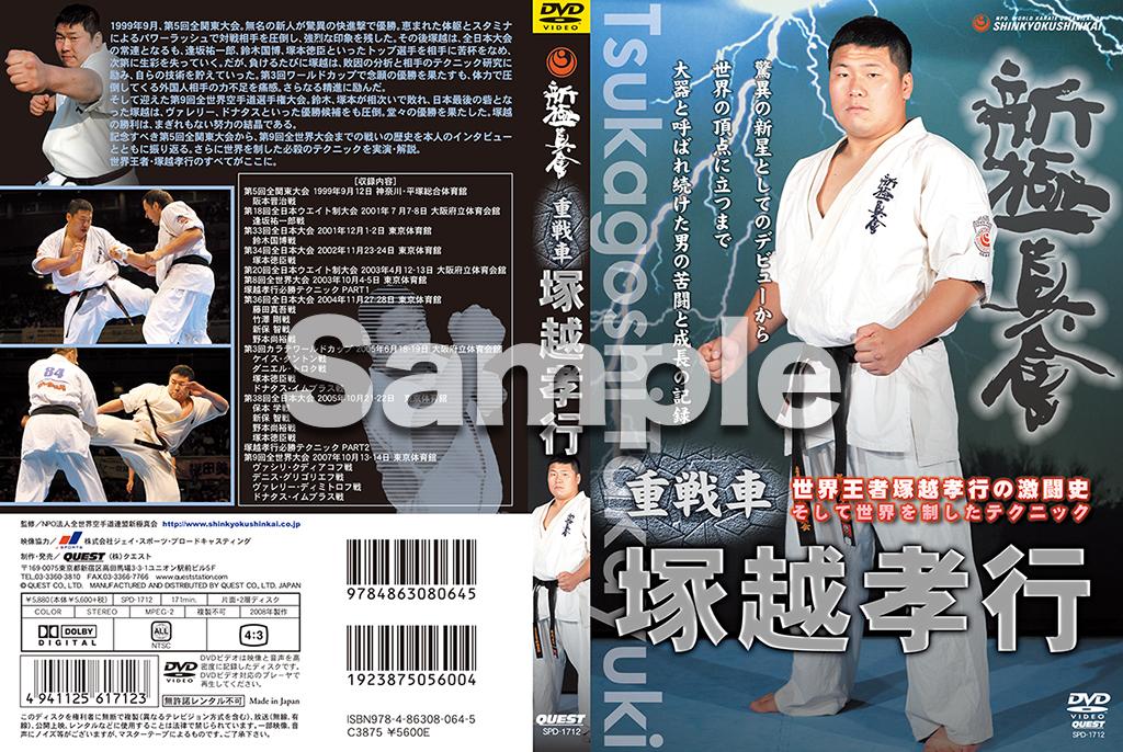 【DVD】重戦車  塚越孝行