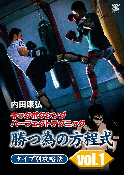 【DVD】内田康弘 キックボクシングパーフェクトテクニック  勝つ為の方程式 タイプ別攻略法vol.