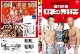 【DVD】及川道場  打撃の教科書