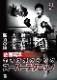 【DVD】佐藤嘉洋  キックボクシング スーパーテクニック