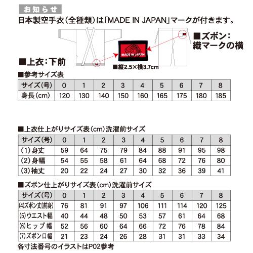 新サイズ K-790 フルコンタクト薄手空手衣