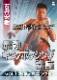 【DVD】石井宏樹  最強キックボクシング講座 vol.1戦術テクニック篇