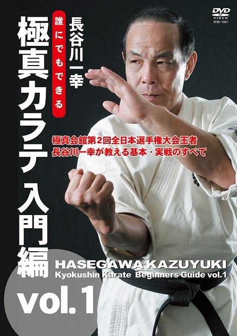 【DVD】長谷川一幸 誰にでもできる 極真カラテ 入門編vol.1