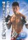 【DVD】石井宏樹  最強キックボクシング講座 DVD-BOX vol.1戦術テクニック篇&vol.2 戦略タクティクス篇